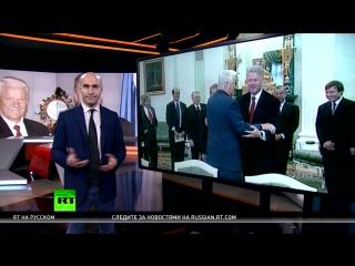 О Путине, выборах и расширении НАТО: в США опубликованы расшифровки переговоров Ельцина и Клинтона