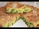 Заливной пирог с зеленым луком и яйцом Очень вкусный
