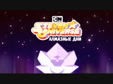 Diamond Days (с субтитрами) - Steven Universe