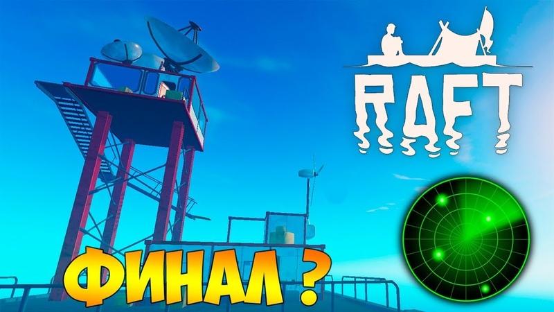 НАШЛИ УТОПИЮ ПО РАДАРУ. ФИНАЛ ИГРЫ? - Raft 15