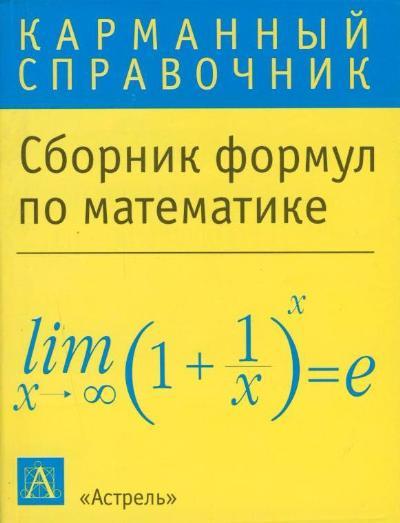Файл Карманный справочник.