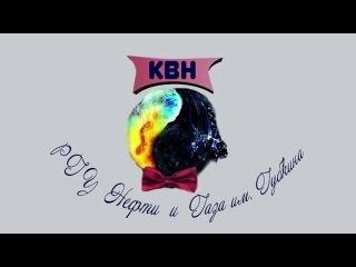 КВН Кубок ректора РГУ нефти и газа им. И.М. Губкина 2014