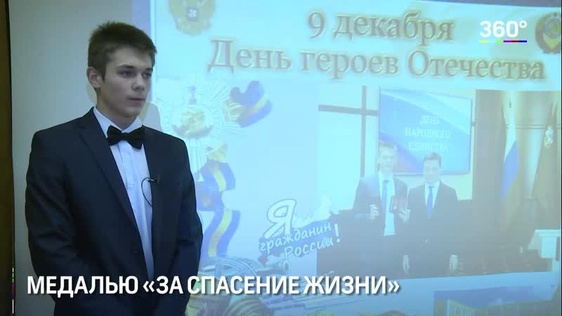 Можайского школьника наградили за героический поступок