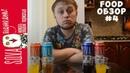 FOOD ОБЗОР 4 Пробуем энергетик S.O.V.A. 4 вкуса (Годная дичь) продукты