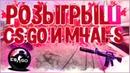 ☆ РОЗЫГРЫШ СТИМ АККАУНТ CS:GO И M4A1 - S ОПУСТОШИТЕЛЬ ИТОГИ КОНКУРСА ☆