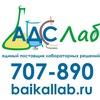 Лабораторное оборудование АДС-Лаб