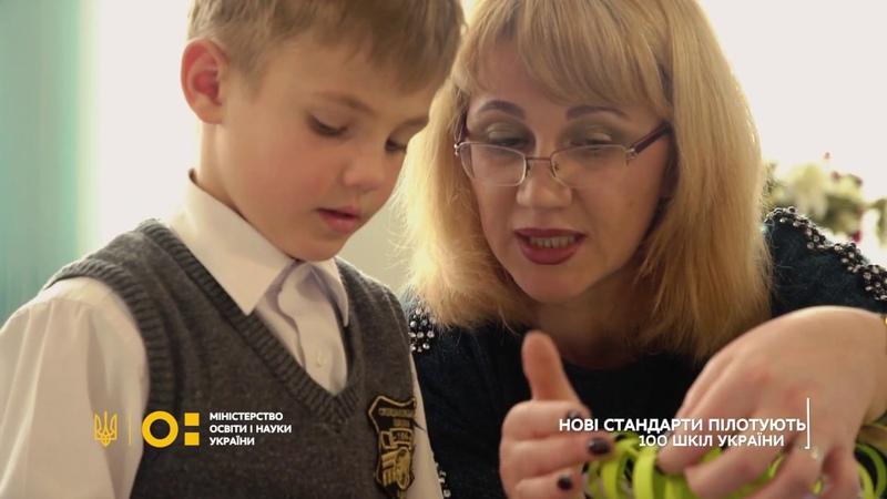 Нова українська школа. Школа цікава для дитини
