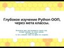 Метод В Бовсуновского для изучения настоящего программирования Python
