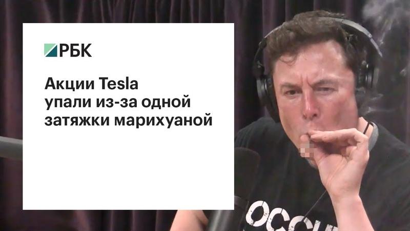 Акции Tesla упали из-за одной затяжки марихуаной