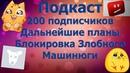 Подкаст 200 подписчиков дальнейшие планы блокировка Злобного Машинюги