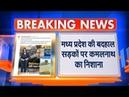 खबर का असर MP की बदहाल सड़कों पर Kamal Nath का निशाना News24