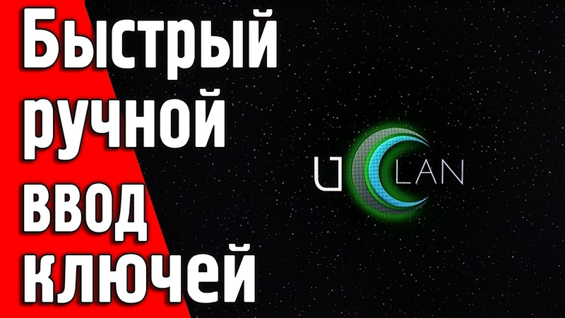 Быстрый ввод ключей вручную с пульта в спутниковые ресиверы uClan uclan