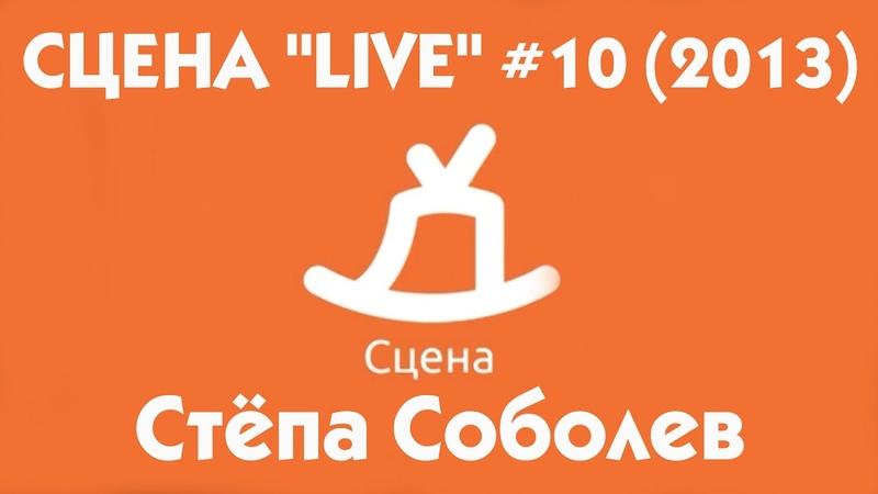 СЦЕНА LIVE 10 гость Стёпа Соболев (г.Санкт-Петербург)