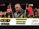 Wrestling UkraineHighlightsWWE NXT 31 Octobre 2018 HDОгляд Українською