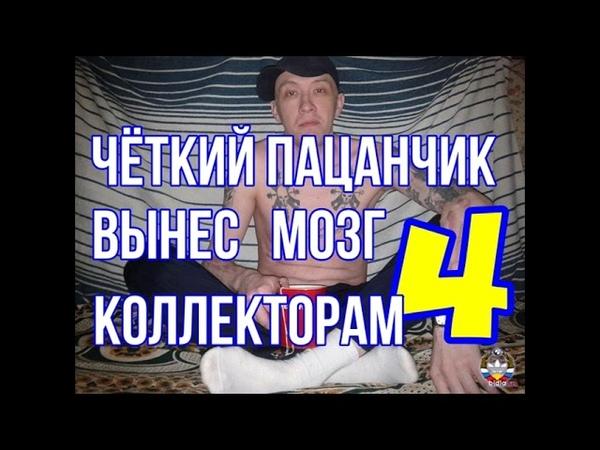 ЧЁТКИЙ ПАЦАНЧИК ВЫНЕС МОЗГ КОЛЛЕКТОРАМ 4 ОРАЛЬНЫЙ СЕКС