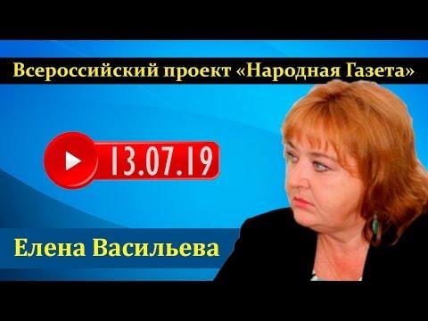 Елена Васильева (13.07.19) Е-мое или спаси себя сам