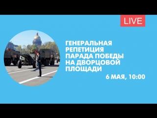 Генеральная репетиция парада Победы на Дворцовой. Онлайн-трансляция