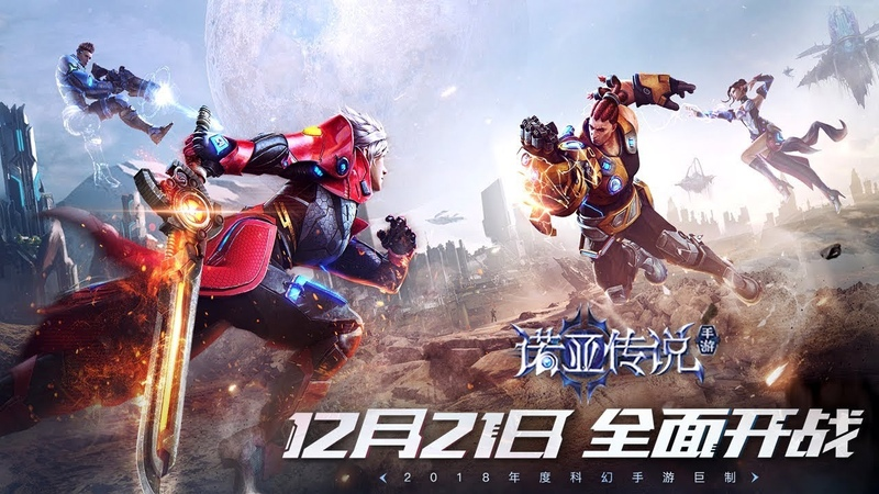 Noah Legend Mobile Games 诺亚传说手游 - Open Beta CG Movie Trailer New 3D PK MMORPG Android/IOS