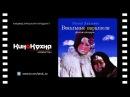 Вокальные параллели (2005) - Казахстанский фильм