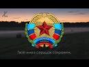 Гимн ЛНР (официальный) - Над тобою победы знамена [Eng subs]
