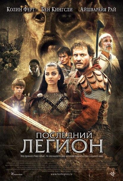 Последний легион (2006)