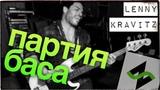 Грамотная партия баса Lenny Kravitz - Музыкальное вскрытие