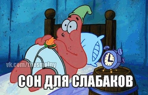 не спящие: