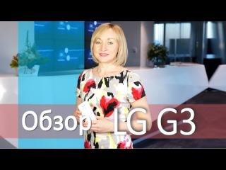 ВИДЕО: LG G3 - ПЕРВЫЙ В МИРЕ СМАРТФОН С ЛАЗЕРНЫМ АВТОФОКУСОМ