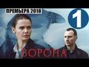 ВОРОНА - 1 серия Смотреть Онлайн Фильм / Детектив с Боярской НТВ Сериал 2018, Русские Фильмы