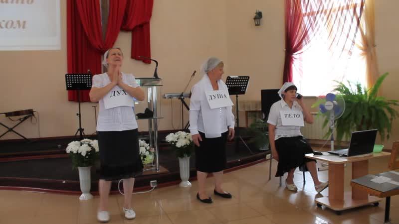 Сценка молитвенной группы на праздник Троицы 16.06.19 г.