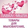 =ЛАВКА МЫЛА= товары для мыловарения в Киеве