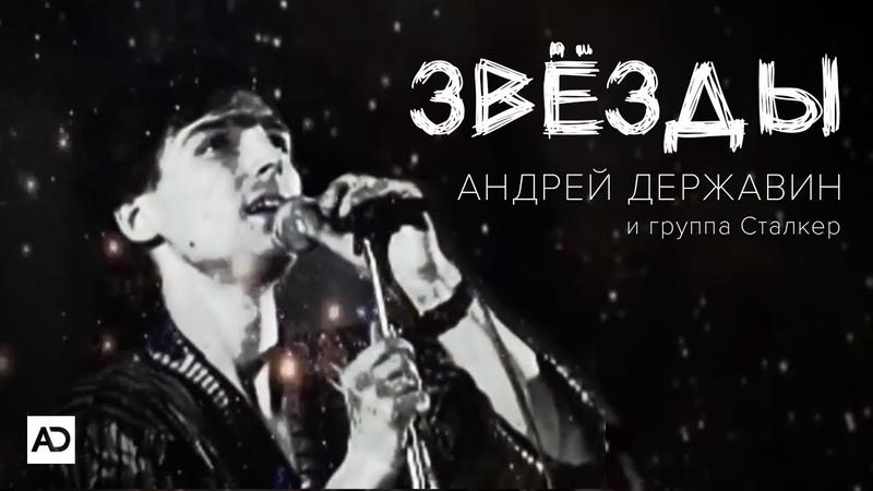 Андрей Державин и группа Сталкер - Звёзды (Fan Edition)