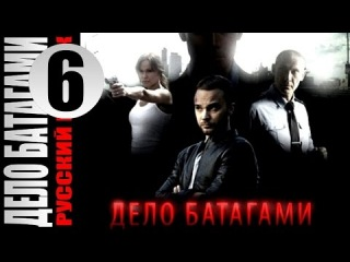 Дело Батагами 6 серия (2014) С Алиной Бабак.