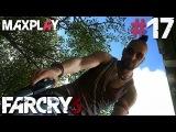 Прохождение игры: Far Cry 3 Серия 17 Конец
