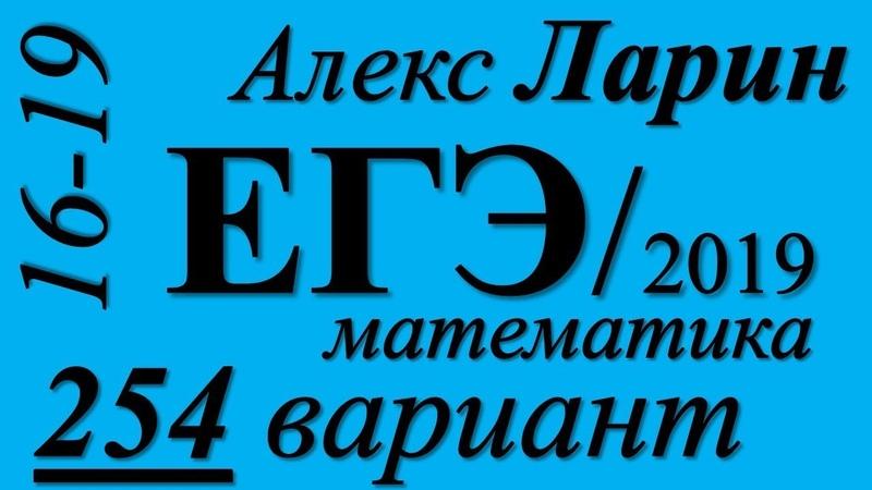 Разбор Варианта ЕГЭ Ларина №254 (№16-19).