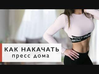 Как накачать пресс дома: рацион и эффективные упражнения Workout | Будь в форме