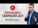 Сбербанк АСТ Как работает торговая площадка Сбербанк АСТ Как покупать имущество банкротов 18
