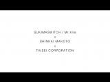 Makoto Shinkai  SukimaSwitch  Mr. Kite Collaboration Music Video