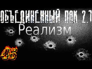 S.T.A.L.K.E.R. Объединенный Пак 2.1final-часть 45