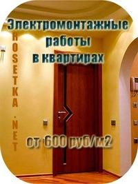 Электромонтаж квартир в СПб - СКИДКИ!!!!