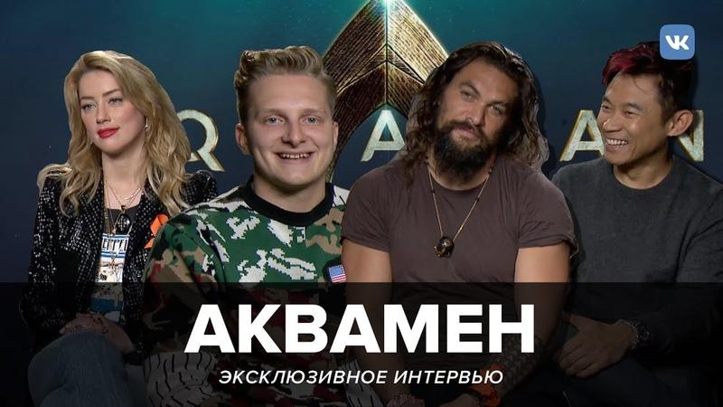 У героев Аквамена морская болезнь Интервью с Джейсен Момоа и Эмбер Хёрд