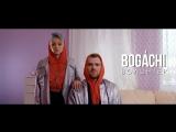 BOGACHI - Волонтер (Гимн волонтеров) / Чемпионат мира по футболу 2018