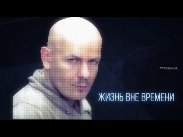Олесь Бузина Жизнь вне времени документальный фильм