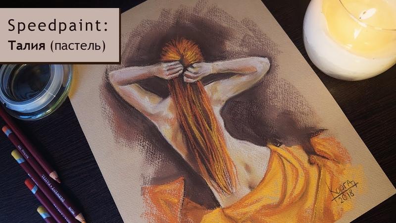 Талия, рисую обнаженную девушку (пастель)/Speedpaint