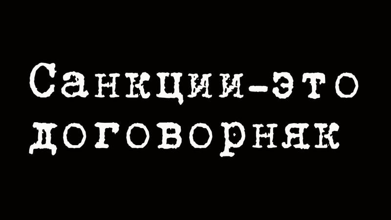 Санкции - это договорняк ДмитрийПотапенко