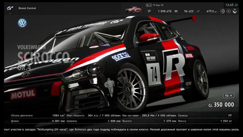 GT SPORT - Volkswagen Scirocco GT4