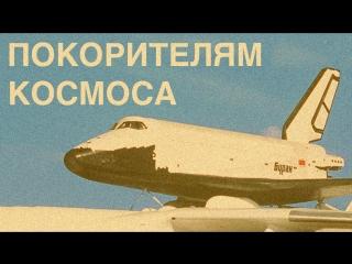 Покорителям космоса