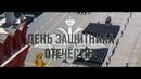 Праздничный видеоролик ко Дню защитника Отечества-2019 от Минобороны РФ