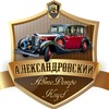 """Авто ретро клуб """"Александровский""""   Old cars"""