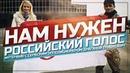 Нам нужен российский голос Интервью с сербским оппозиционером Деян Деки Берич